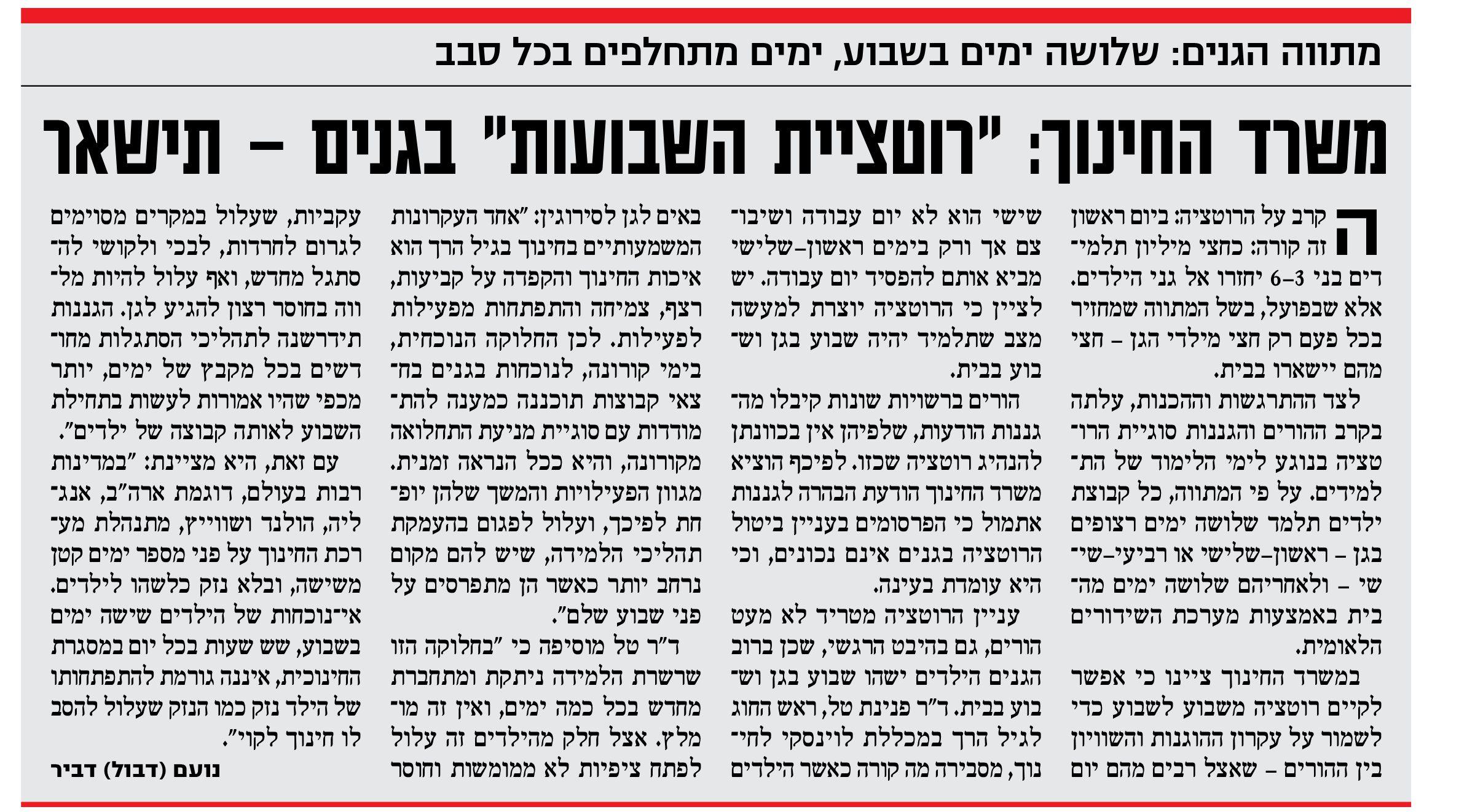 כתבה של פנינת טל בישראל היום