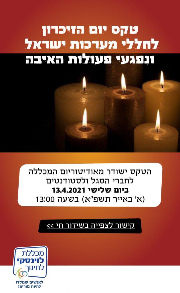 הזמנה לטקס יום הזיכרון לחללי מערכות ישראל
