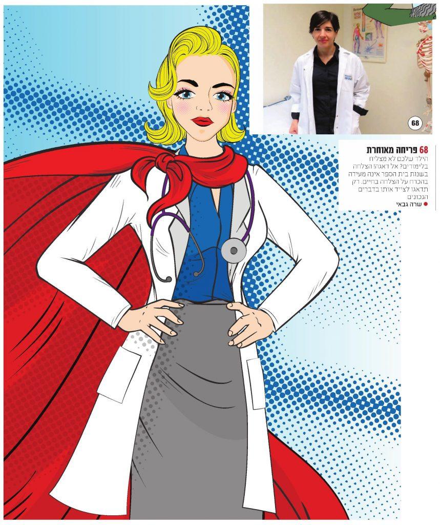 מתוך הכתבה במגזין נשים בהשתתפות דוד סנש 9.9.2020