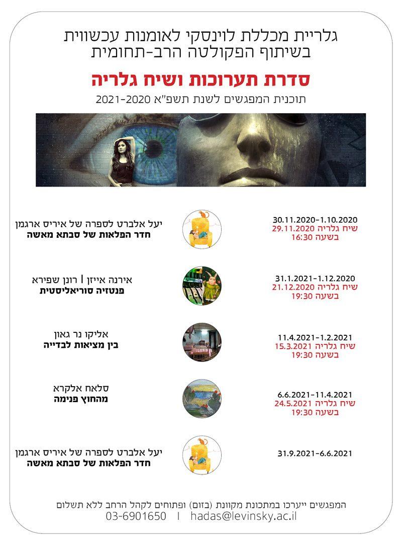 תערוכות אמנות ומועדי שיח-גלריה לשנת תשפ״א