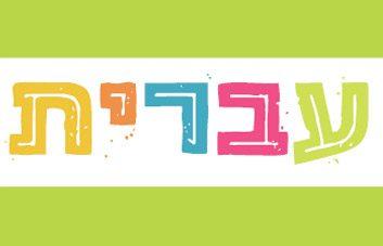 קורסי עברית