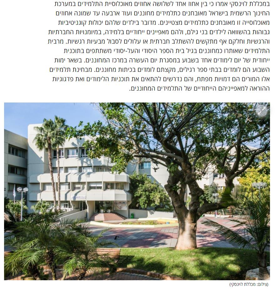 תמונה מכתבה על חדשות האקדמיה - 19.11.2020 ynet