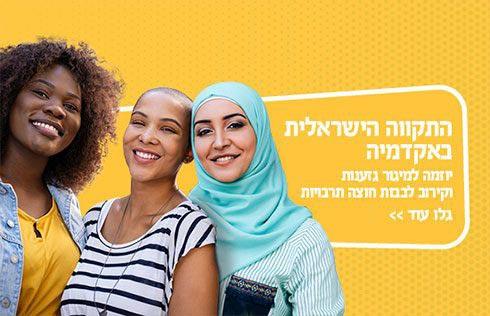 התקווה הישראלית באקדמיה יוזמה למיגור גזענות וקירבה לבבות חוצה תרבויות