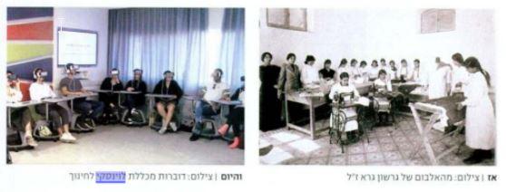 תמונה מהכתבה - כיתות אז והיום